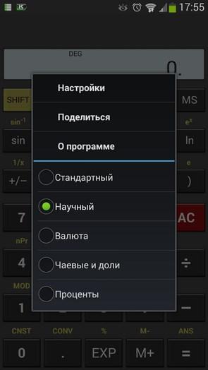 My Calc – полезный калькулятор для Galaxy S4, S3