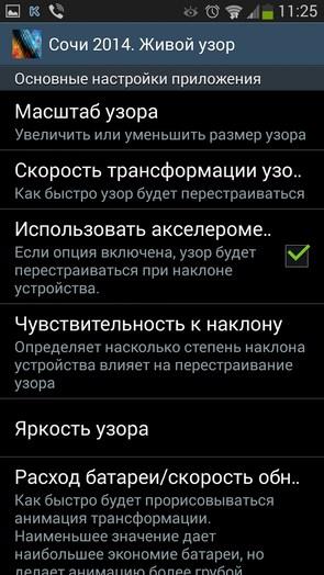 Сочи 2014 – живые обои в стиле зимней олимпиады для Galaxy S4 и Note 3