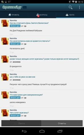 Спрашивай.ру – сервис и ответ для Galaxy S4, S3, Note 3, Ace 2