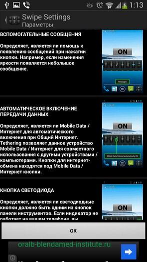 Swipe Settings – скролл-переключатели для Galaxy S3, S4, Ace 2