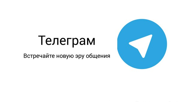 Telegram – новый месенджер для Galaxy S4, S3, Note 3, Ace 2