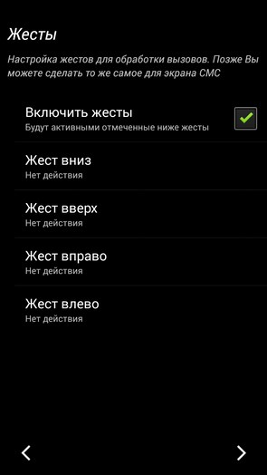 Ultimate Caller ID Screen HD – управление вызовами для Samsung Galaxy S4