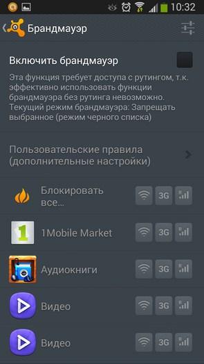 Avast! Mobile Security & Antivirus – полноценная защита от вирусов для Samsung Galaxy S5, S4, Note 3