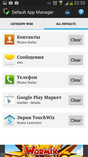 Default App Manager – сброс приложений по умолчанию для Galaxy S5, S4, S3, Note 3, Ace 2