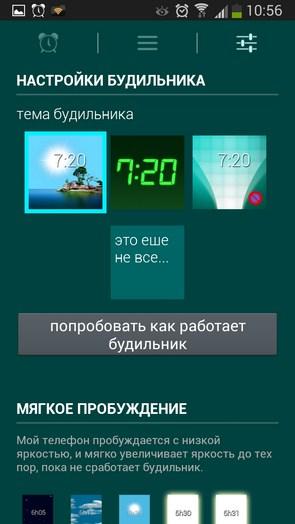 Глиммер – постепенный будильник для Galaxy S5, S4, S3, Note 3, Ace 2