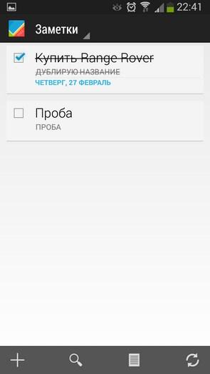 Got-IT! – быстрые заметки для Galaxy S4, S3, Note 3, Ace 2