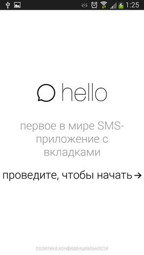 Hello SMS – менеджер сообщений для Галакси С5, С4, Нот 3