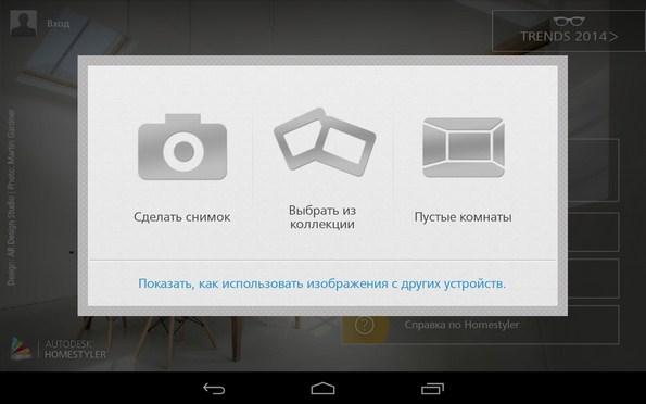 Homestyler – дизайн интерьера для Samsung Galaxy S5, S4, Note 3