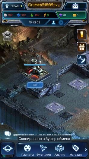 Империя Галактики: Эволюция – космическая онлайн стратегия для Галакси С5, С4, Нот 3