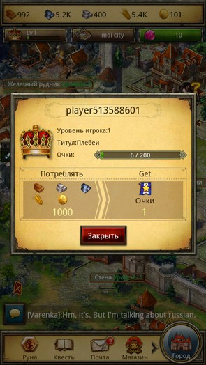 King's Empire: Undying Loyalty – великое правление для Galaxy S5, S4, S3, Note 3, Ace 2