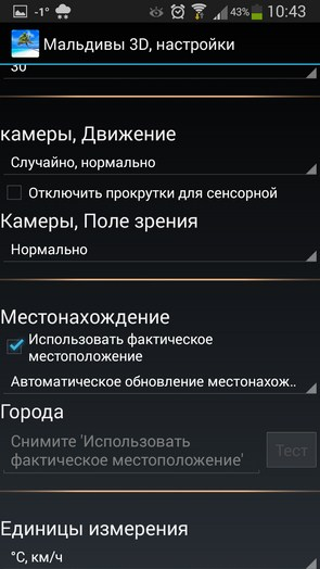 Мальдивы 3D, True Weather обои для Samsung Galaxy Note 3, S5, S4, S3