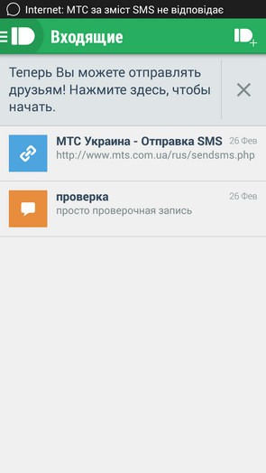 Pushbullet – обмен push-уведомлениями для Galaxy S5, S4, S3, Note 3, Ace 2
