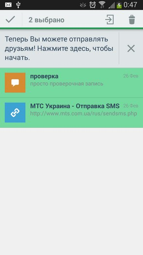 Pushbullet – обмен push-уведомлениями для Galaxy S5, S4, S3, Note 3, Ace 2