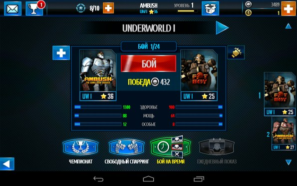 Real Steel World Robot Boxing – битвы роботов для Samsung Galaxy Note 3, S5, S4, S3