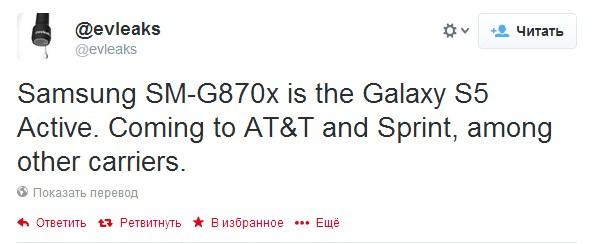 Новая модель Samsung SM-G870x  может быть Galaxy S5 Active