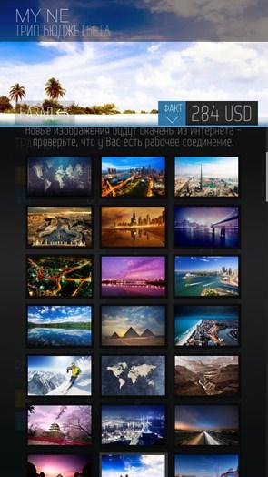 Trip Budget – рассчитываем бюджет путешествий для Galaxy S5, S4, S3, Note 3, Ace 2