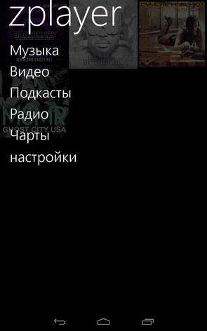 ZPlayer – мультимедийный плеер в стиле WP 8 для Galaxy S5, S4, S3, Note 3, Ace 2
