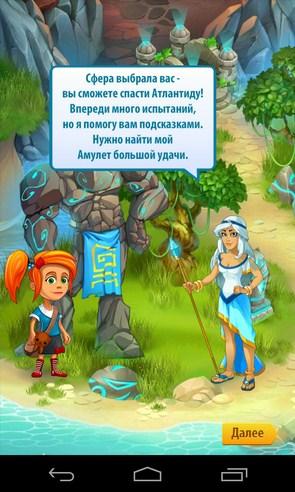 Загадки Атлантиды - головоломка на Samsung Galaxy S4