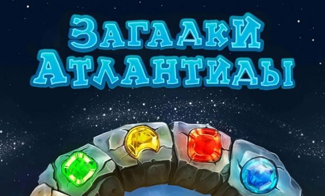 Загадки Атлантиды - аркада на Самсунг Галакси С4