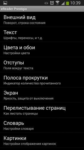 eReader Prestigio – удобная читалка для Galaxy S5, S4, S3, Note 3, Ace 2