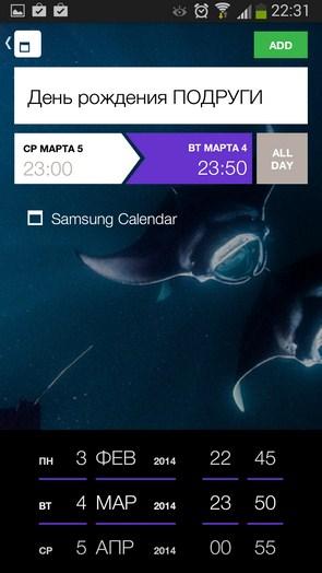 Cal: Any.do – продуктивный календарь для Galaxy S5, S4, S3, Note 3, Ace 2