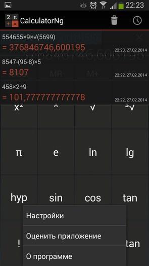 CalculatorNg – удобные подсчеты для Galaxy S5, S4, S3, Note 3, Ace 2