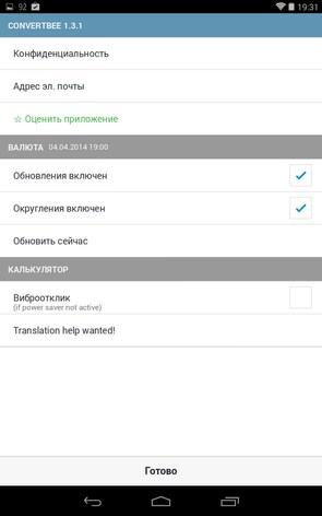 Convertbee – функциональный конвертер для Galaxy S5, S4, S3, Note 3, Ace 2