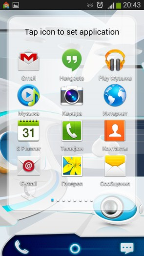 Future Space – лаунчер будущего для Galaxy S5, S4, S3, Note 3, Ace 2