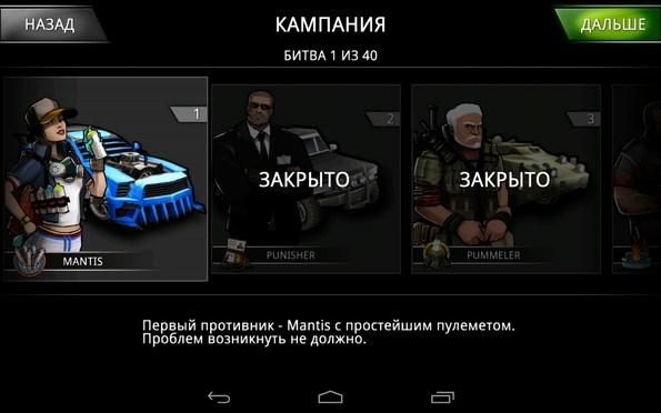 Indestructible – бои на машинках для Samsung Galaxy Note 3, S5, S4, S3