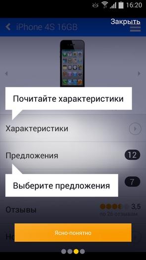 Приложение товары mail.ru для Android