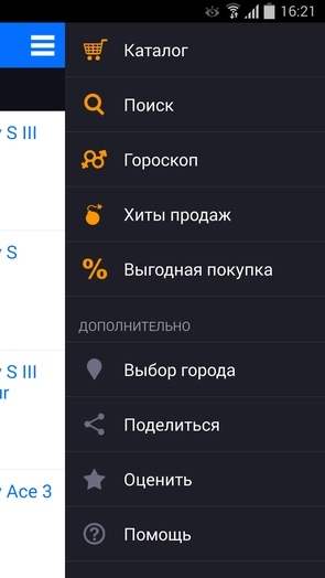 Товары Mail.Ru - меню
