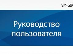 Инструкция на русском для Samsung Galaxy S5