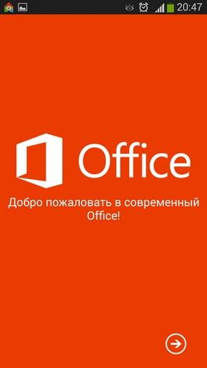 Microsoft Office Mobile – продвинутый редактор документов для Samsung Galaxy Note 3, S5, S4, S3