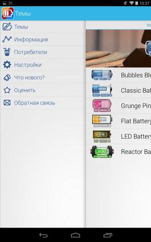Beautiful Battery – красивый виджет батарейки для Galaxy S5, S4, S3, Note 3, Ace 2