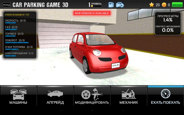 Car Parking Game 3D – реальная парковка для Samsung Galaxy S5, S4, Note 3
