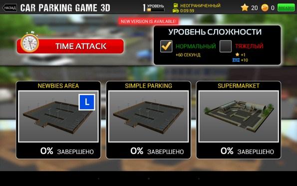Car Parking Game 3D – реальная парковка для Samsung Galaxy S5, S4, Note 3
