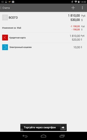 Менеджер расходов – учет средств для Galaxy S5, S4, S3, Note 3, Ace 2