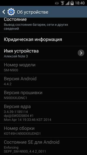 Прошивка N900XXUDNC1 для Galaxy Note 3