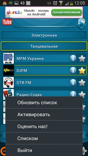 PC Radio – онлайн радио для Galaxy S5, S4, S3, Note 3, Ace 2