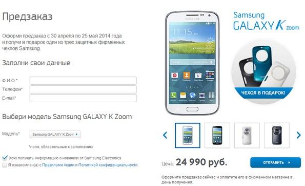 Открыт предварительный заказ на камерофон Samsung Galaxy K Zoom - цена и дата начала продаж