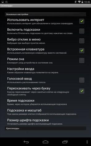 Сканворды – разминаем мозг для Samsung Galaxy Note 3, S5, S4, S3