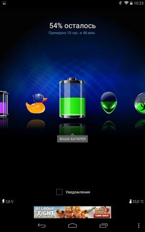 Веселая батарейка – забавные виджеты для Galaxy S5, S4, S3, Note 3, Ace 2