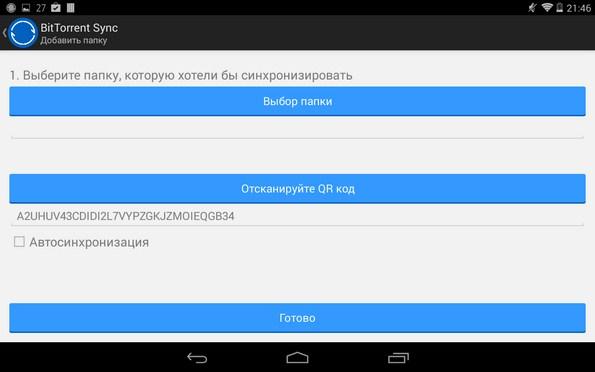 BitTorrent Sync – удобная синхронизация для Samsung Galaxy Note 3, S5, S4, S3