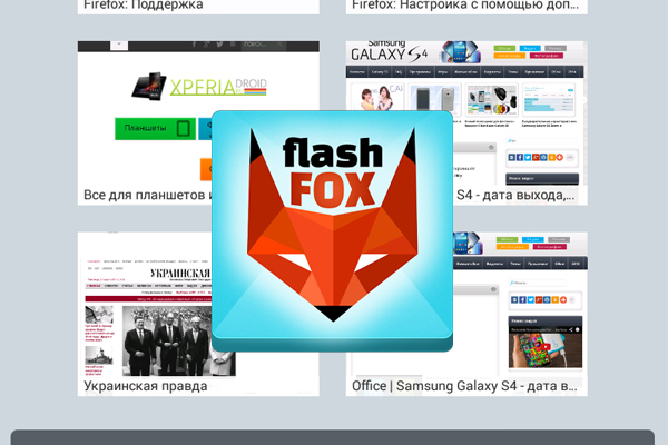 FlashFox – flash-браузер для Samsung Galaxy Note 3, S5, S4, S3
