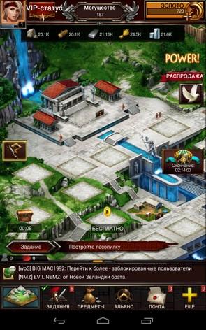 Game of War – эпоха воин для Галакси С5, С4, Нот 3