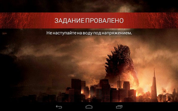 Godzilla  Strike Zone – борьба с Годзиллой для Samsung Galaxy S5, S4, Note 3