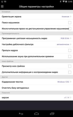 KMPlayer – видеопроигрыватель для Samsung Galaxy Note 3, S5, S4, S3