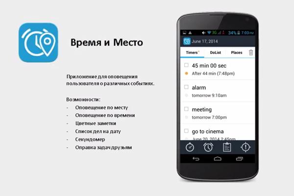 Место и время – напоминания о событиях для Galaxy S5, S4, S3, Note 3, Ace 2