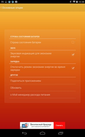My Battery Saver – сохраняем батарею для Samsung Galaxy Note 3, S5, S4, S3