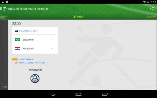 Onefootball Brasil – все новости ЧМ по футболу 2014 для Galaxy S5, S4, S3, Note 3, Ace 2